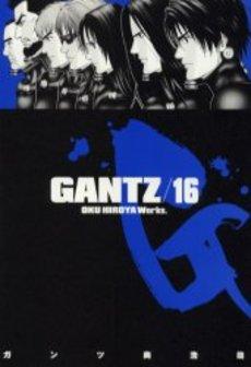 ガンツ GANTZ 16巻
