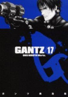 ガンツ GANTZ 17巻
