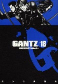 ガンツ GANTZ 18巻