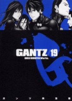 ガンツ GANTZ 19巻