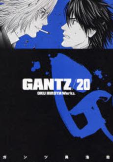 ガンツ GANTZ 20巻