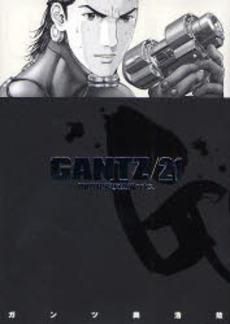 ガンツ GANTZ 21巻