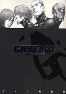 ガンツ GANTZ 22巻