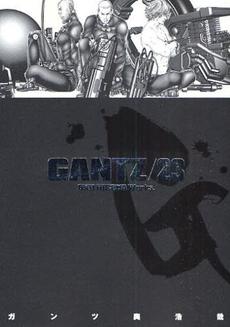ガンツ GANTZ 23巻