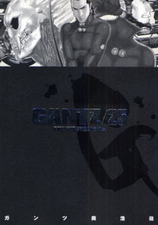 ガンツ GANTZ 25巻