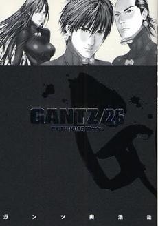 ガンツ GANTZ 26巻