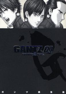 ガンツ GANTZ 27巻