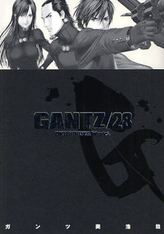 ガンツ GANTZ 28巻