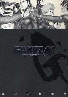 ガンツ GANTZ 30巻