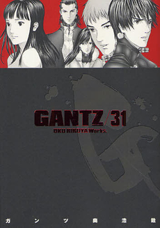 ガンツ GANTZ 31巻