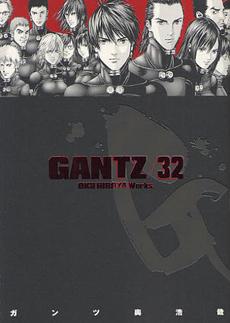 ガンツ GANTZ 32巻