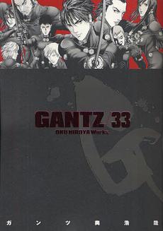 ガンツ GANTZ 33巻