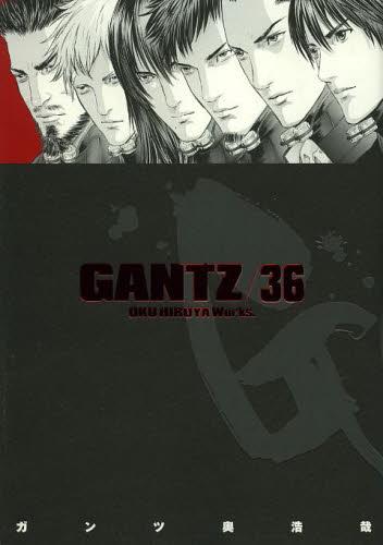 ガンツ GANTZ 36巻