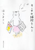 カーサの猫村さん 1巻