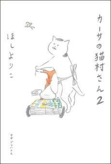 カーサの猫村さん 2巻