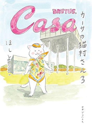カーサの猫村さん 3巻