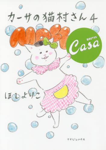 カーサの猫村さん 4巻