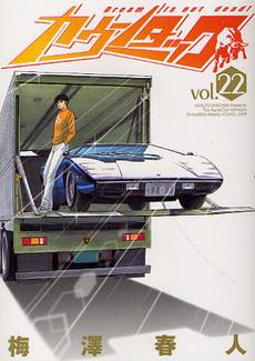 カウンタック 22巻