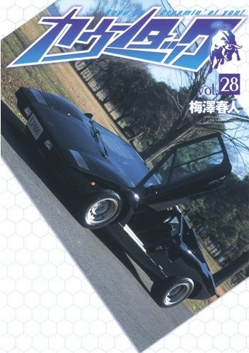 カウンタック 28巻