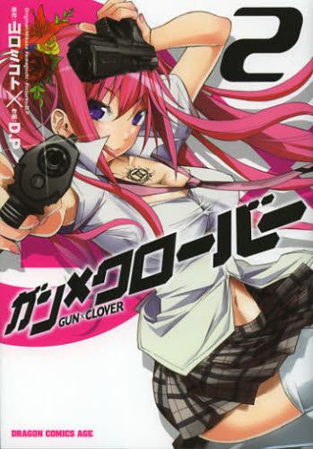 ガン×クローバー・GUN×CLOVER 2巻