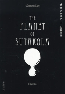惑星スタコラ 1巻