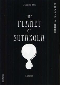 惑星スタコラ 2巻