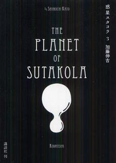 惑星スタコラ 3巻