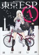 東京ESP 1巻