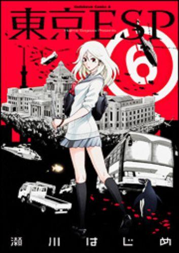 東京ESP 6巻
