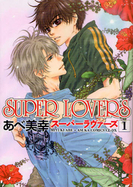 SUPER LOVERS 1巻