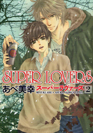 SUPER LOVERS 2巻