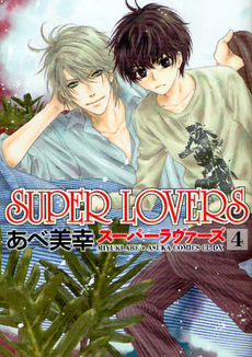 SUPER LOVERS 4巻