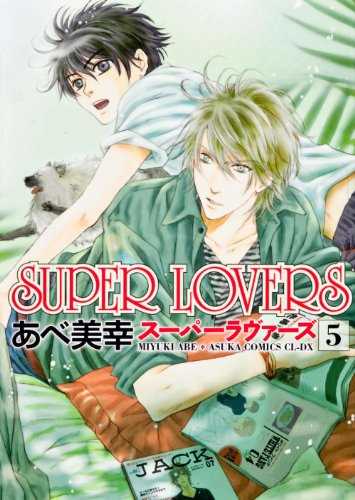 SUPER LOVERS 5巻