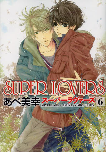 SUPER LOVERS 6巻