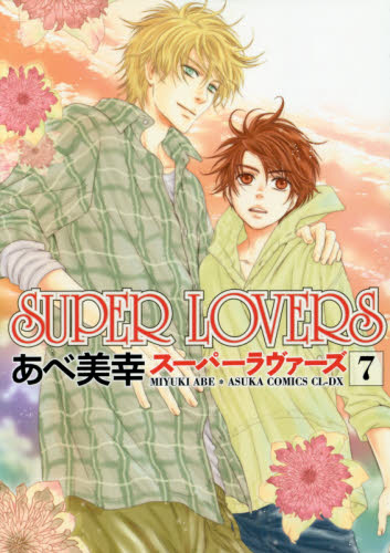SUPER LOVERS 7巻
