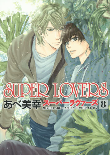 SUPER LOVERS 8巻