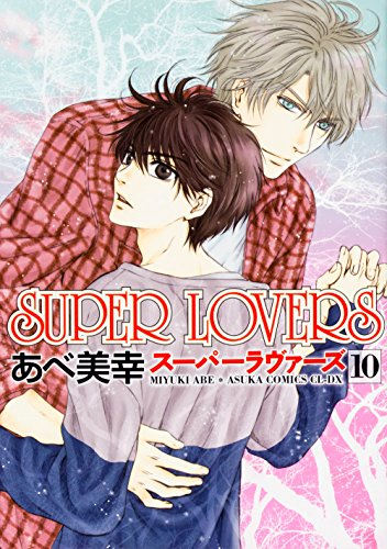 SUPER LOVERS 10巻