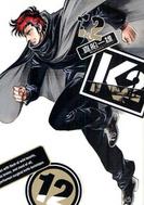K2 12巻