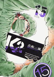 K2 15巻