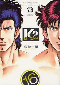K2 16巻