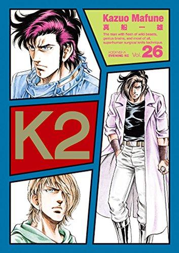 K2 26巻
