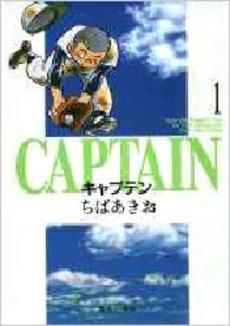 キャプテン [文庫版] 1巻