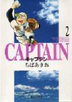 キャプテン [文庫版] 2巻