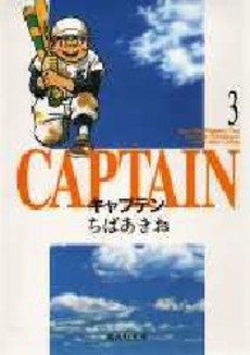 キャプテン [文庫版] 3巻