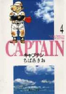 キャプテン [文庫版] 4巻