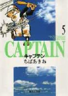 キャプテン [文庫版] 5巻