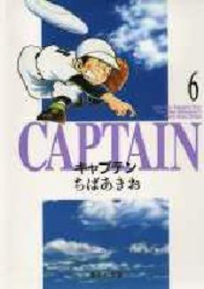 キャプテン [文庫版] 6巻