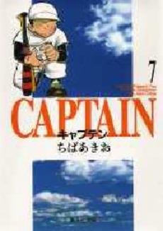 キャプテン [文庫版] 7巻