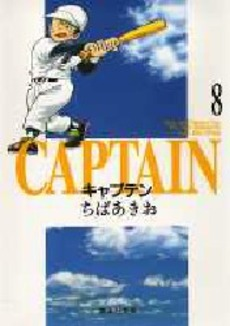 キャプテン [文庫版] 8巻
