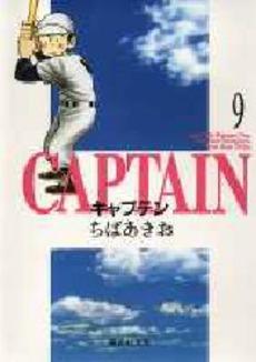 キャプテン [文庫版] 9巻